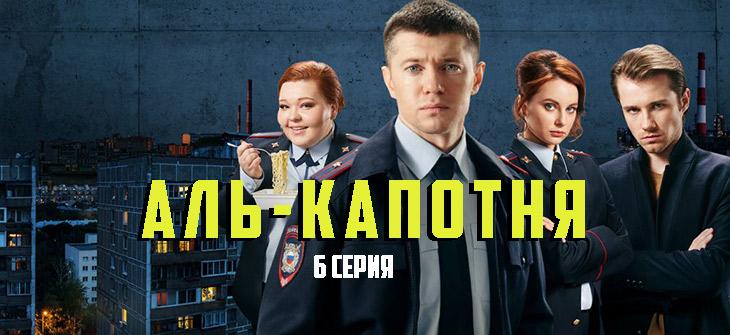 Аль-капотня 6 серия