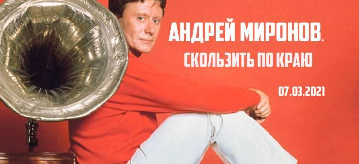 Андрей Миронов. Скользить по краю 07.03.2021