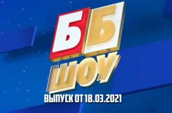 ББ шоу выпуск от 18.03.2021