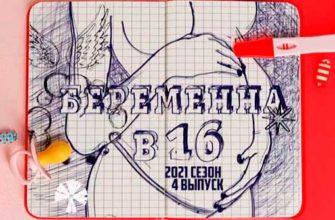Беременна в 16 сезон 2021 4 выпуск