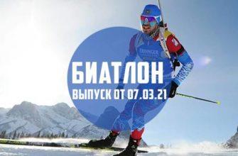 Кубок мира по биатлону от 07.03.2021