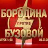 Бородина против Бузовой выпуск 30 02.03.2021