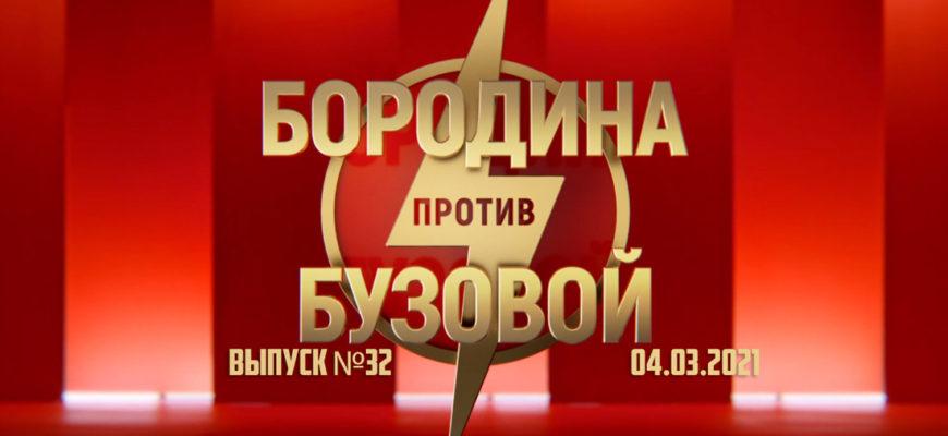 Бородина против Бузовой выпуск 32 04.03.2021