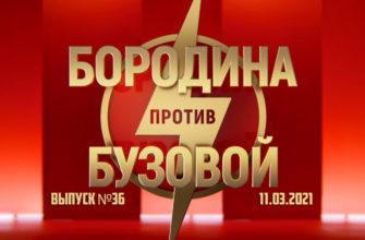 Бородина против Бузовой выпуск 36 11.03.2021