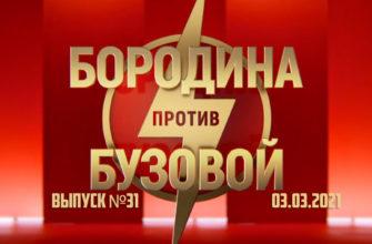 Бородина против Бузовой выпуск 31 03.03.2021