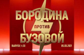 Бородина против Бузовой выпуск 33 0.03.2021