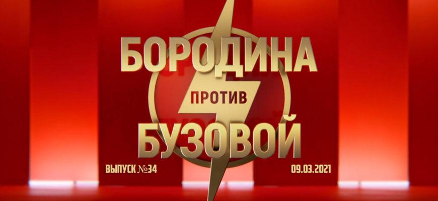 Бородина против Бузовой выпуск 34 09.03.2021