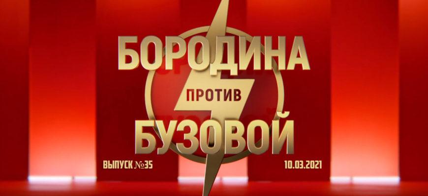Бородина против Бузовой выпуск 35 10.03.2021
