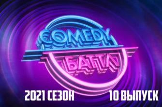 Камеди баттл сезон 2021 выпуск 10 от 26.03.2021