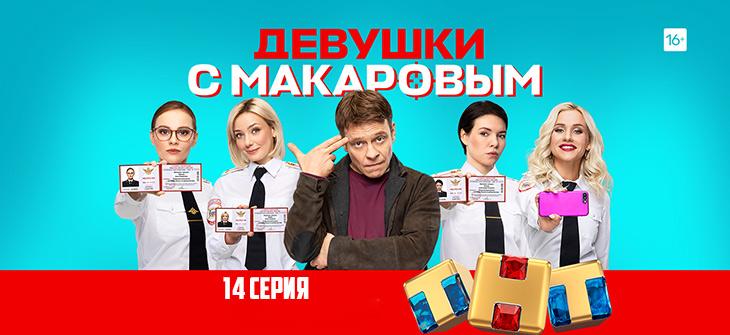 Девушки с Макаровым 14 серия