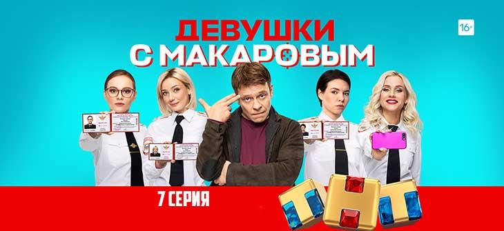 Девушки с Макаровым 7 серия