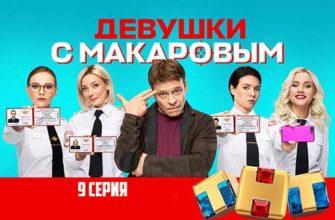 Девушки с Макаровым 9 серия