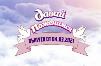 Давай поженимся сегодняшний выпуск 04.03.2021