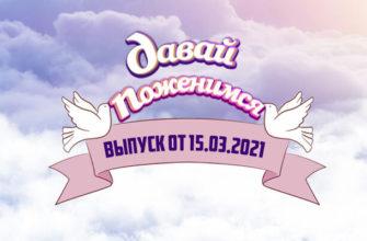 Давай поженимся сегодняшний выпуск от 15.03.2021