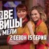 две девицы на мели 2 сезон 15 серия