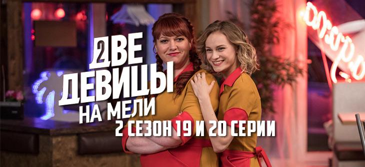 Две девицы на мели 2 сезон 19-20 серия