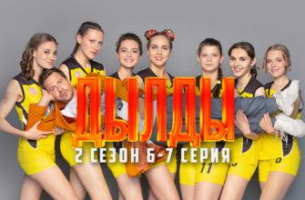 Дылды 2 сезон 6 и 7 серия
