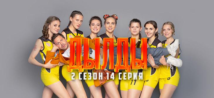 Дылды 2 сезон 14 серия