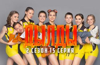 Дылды 2 сезон 15 серия