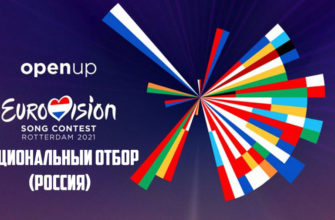 Евровидение 2021 Национальный отбор Прямой эфир 08.03.2021