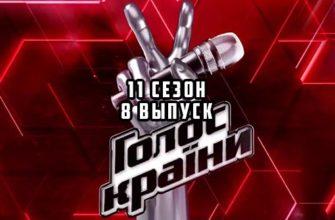 Голос Украина 11 сезон 8 выпуск