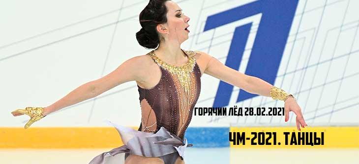 Горячий лед 27.03.2021 Танцы