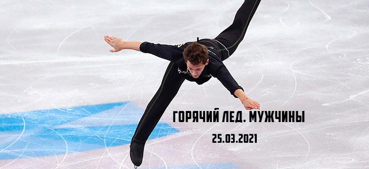 Горячий лед Мужчины 25.03.2021