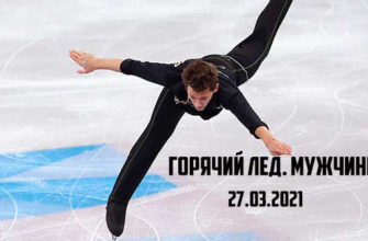 Горячий лед 27.03.2021 Мужчины