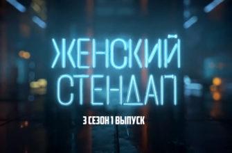 Женский стендап 3 сезон 1 выпуск