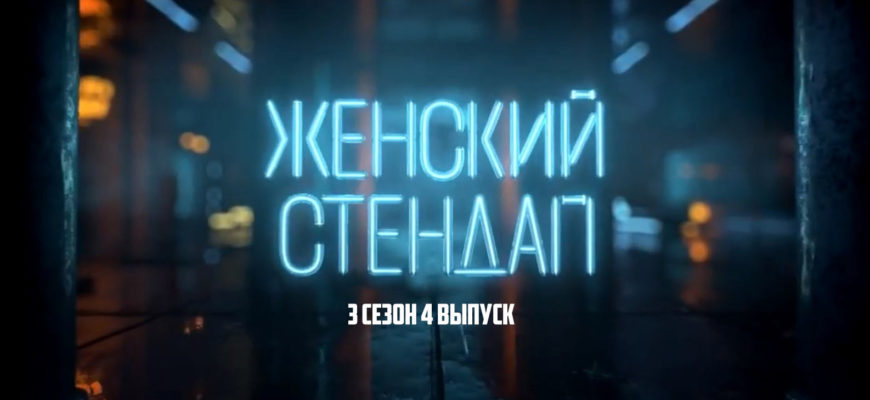 Женский стендап 3 сезон 4 выпуск