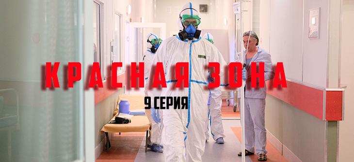 Красная зона 9 серия