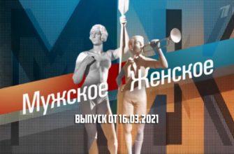 Мужское / Женское сегодняшний выпуск 16.03.2021