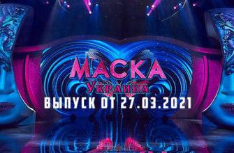 Маска Украина 10 выпуск
