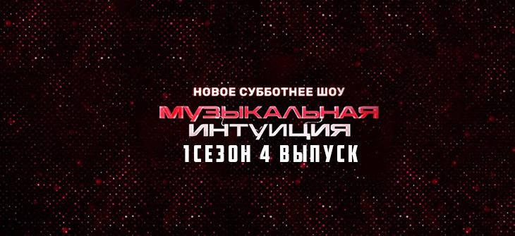 Музыкальная интуиция 1 сезон 4 серия 20.03.2021