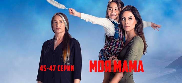 моя мама турецкий сериал
