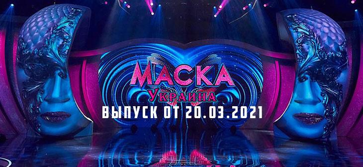 Маска Украина 9 выпуск