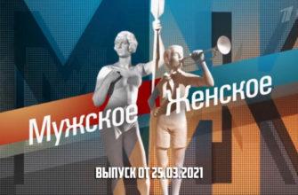 Мужское / Женское сегодняшний выпуск от 25.03.2021