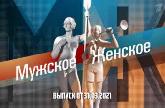 Мужское / Женское сегодняшний выпуск 31.03.2021