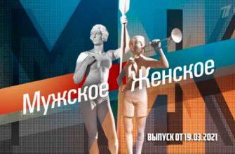 Мужское / Женское сегодняшний выпуск от 19.03.2021