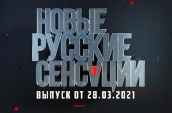 новые русские сенсации 28.03.2021