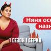 Няня особого назначения 1 сезон 1 серия