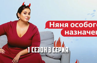 Няня особого назначения 1 сезон 3 серия