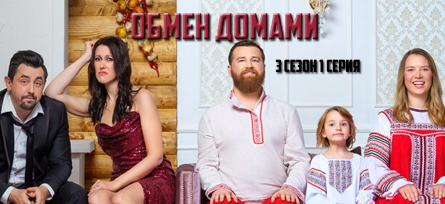 Обмен домами 3 сезон 1 выпуск