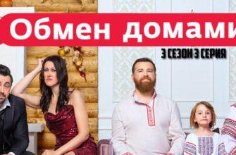 Обмен домами 3 сезон 3 выпуск