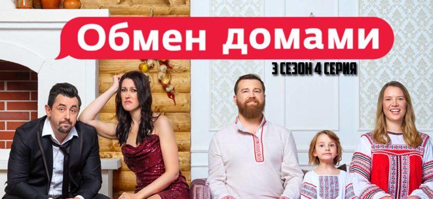 Обмен домами 3 сезон 4 выпуск