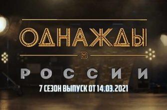 Однажды в России 7 сезон выпуск от 14.03.2021