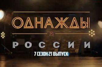 Однажды в России 7 сезон 21 выпуск