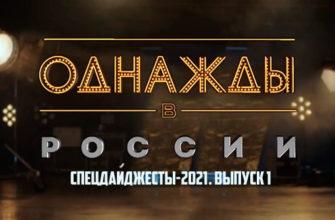 Однажды в России спецдайджесты-2021 выпуск 1