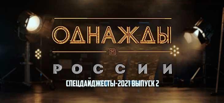 Однажды в России Спецдайджесты-2021 выпуск 2