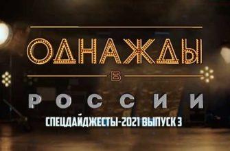 Однажды в России Спецдайджесты-2021 выпуск 3